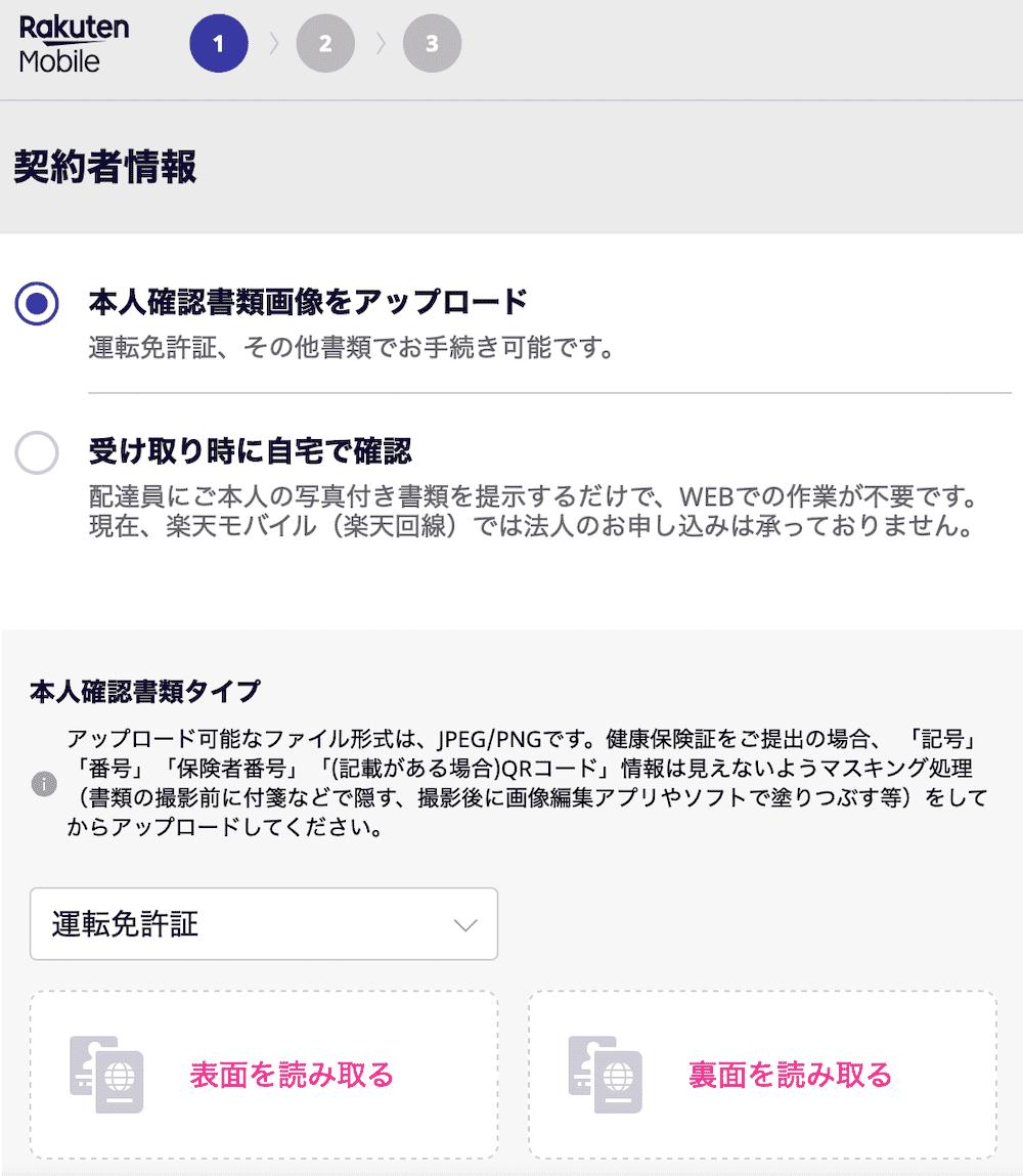楽天モバイルのアップロード1