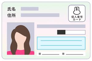 楽天モバイルのマイナンバーカード(個人番号カード)