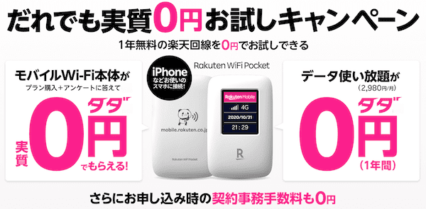 Rakuten WiFi Pocketのスペックとレビュー