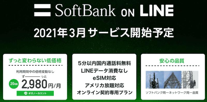 SoftBank on LINEを徹底解説
