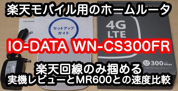 IO-DATA WN-CS300FRの実機レビュー