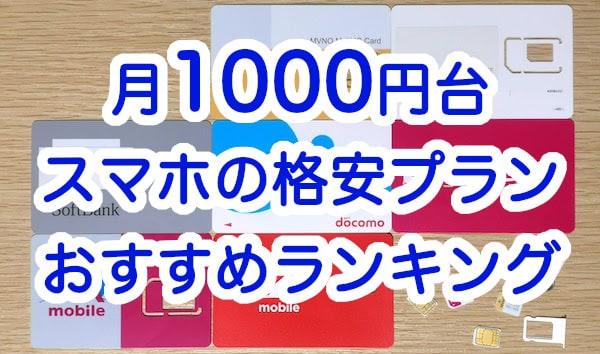 月1000円台のスマホの格安プラン17社のおすすめランキング
