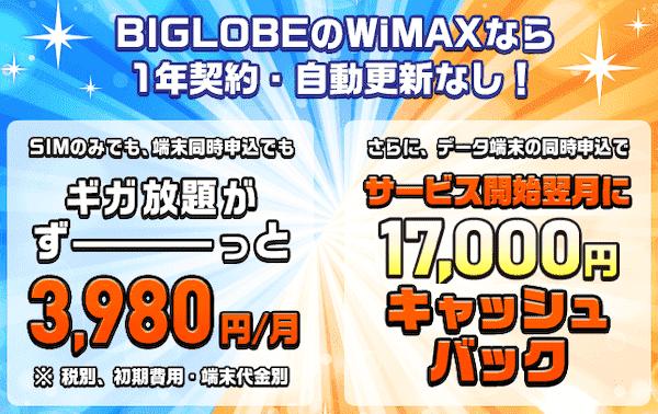BIGLOBE WiMAX 2+のキャッシュバックキャンペーン