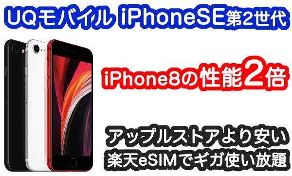 UQモバイルでiPhone SE 第2世代が安い
