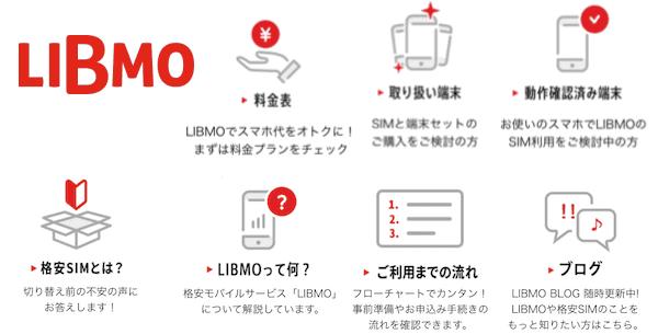 LIBMOのデメリットとメリット