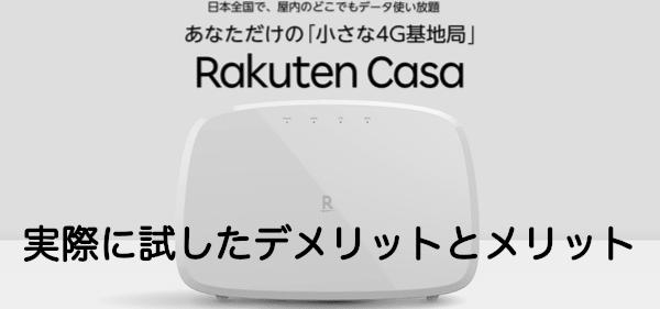 Rakuten Casaのデメリットとメリット