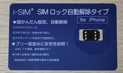 i-SIM SIMロック自動解除タイプ AT-X1の表