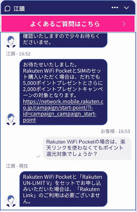Rakuten WiFi Pocketのポイント対象の回答