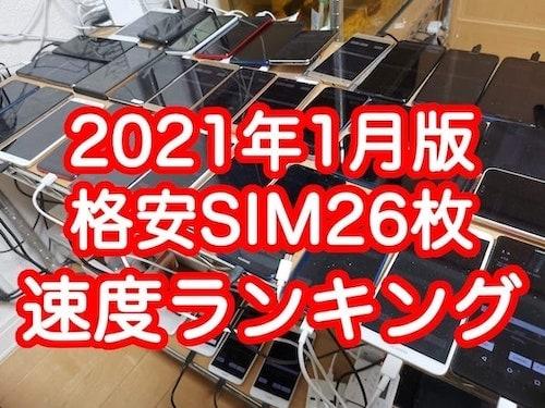 2021年1月版の格安SIMの速度ランキング