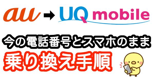auからUQモバイルへMNPで乗り換える手順