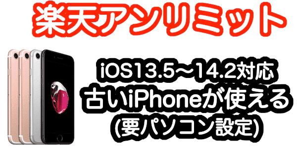 古いiOSで古いiPhoneを楽天モバイルで使う方法