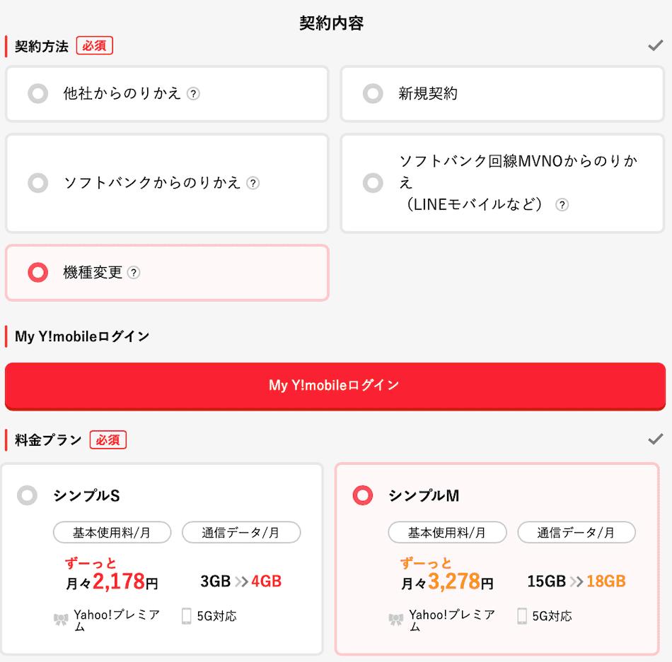 ワイモバイルの機種変更とプラン変更の申込画面