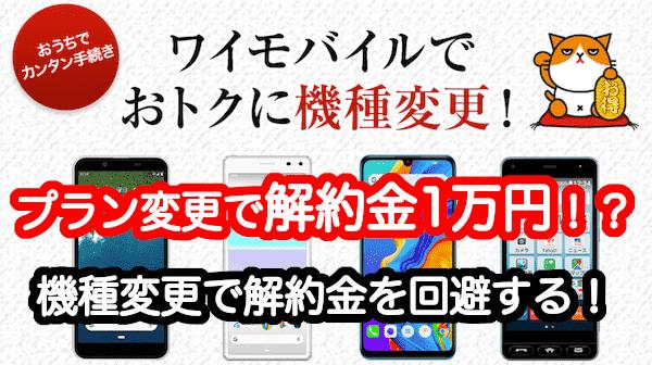 新 プラン モバイル 変更 ワイ