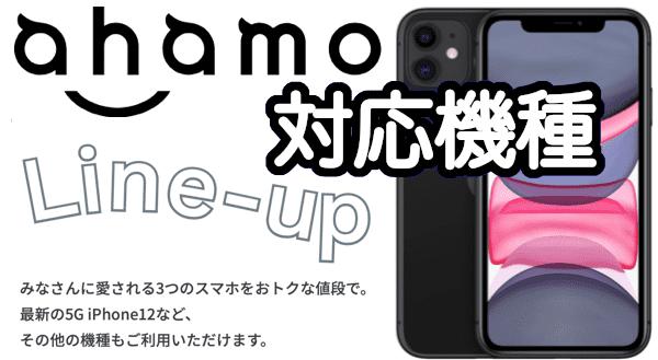 ahamo(アハモ)の対応機種