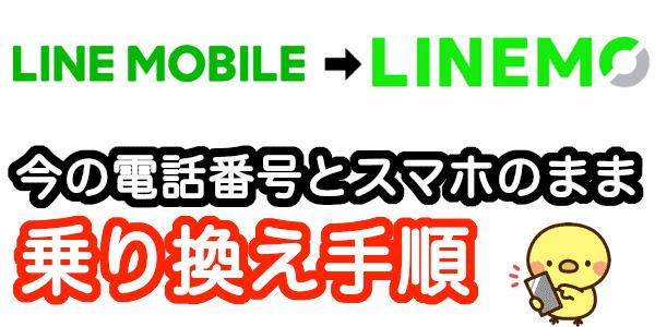 LINEモバイルからラインモ(LINEMO)へMNPで乗り換え