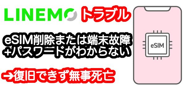 LINEMOのeSIM削除またはeSIM端末故障+パスワードがわからない場合