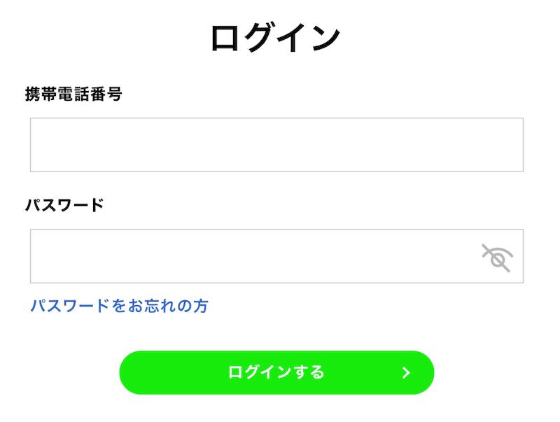 LINEMOのログイン