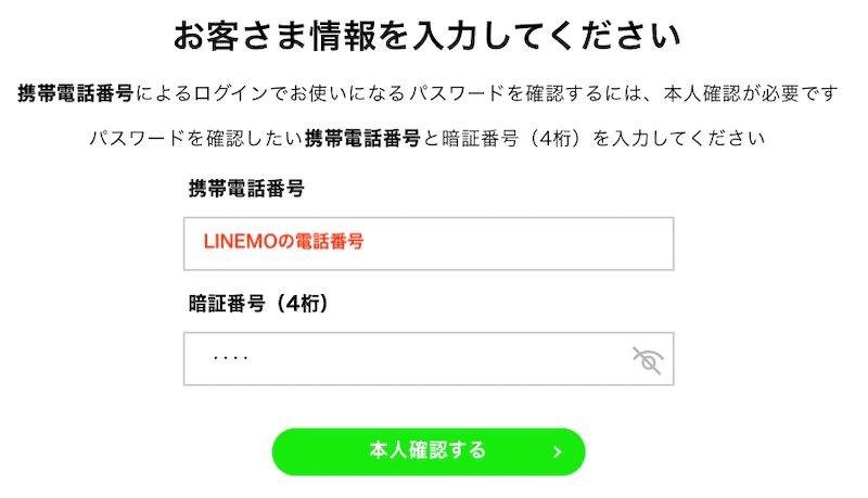 LINEMOのパスワード復旧