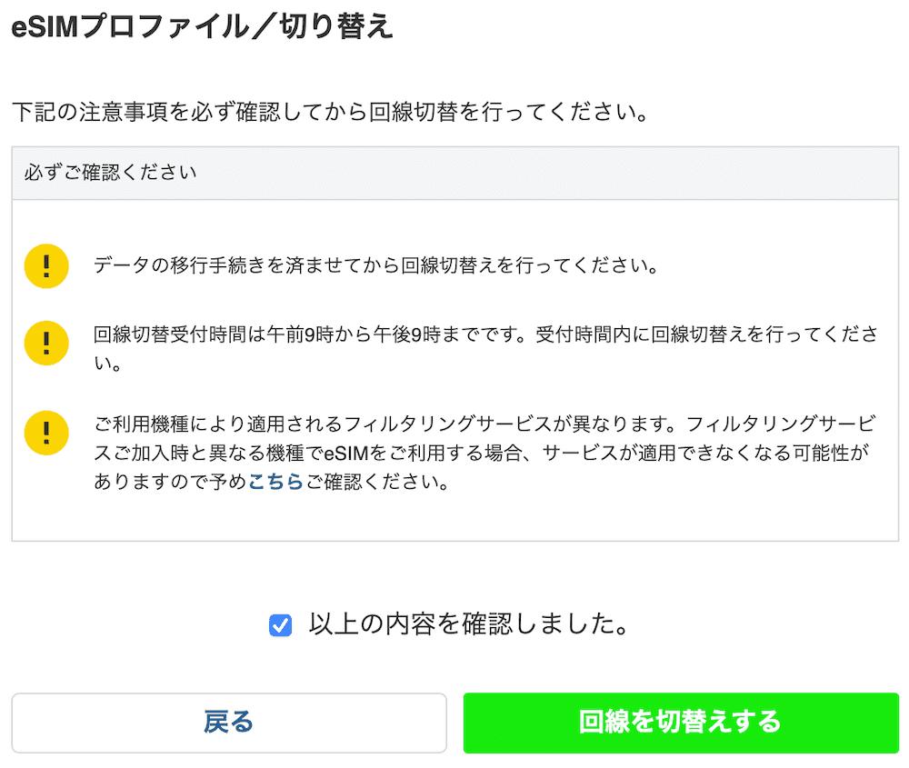 LINEMOのeSIM再発行の回線切替