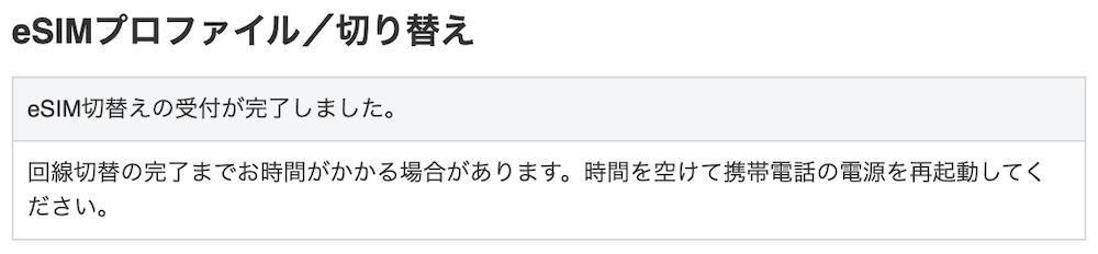 LINEMOのeSIM再発行のeSIM切り替え完了