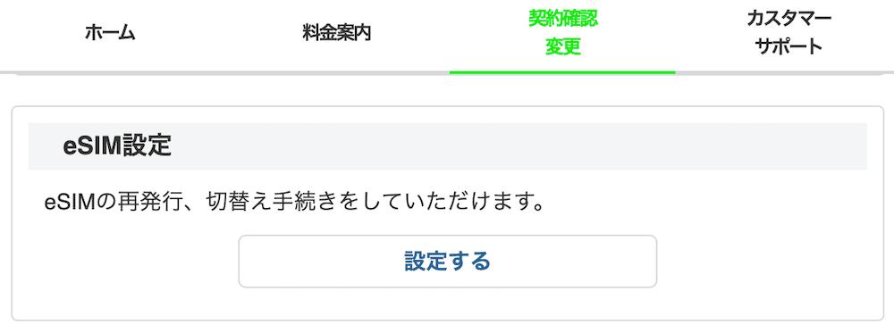 LINEMOのeSIM設定