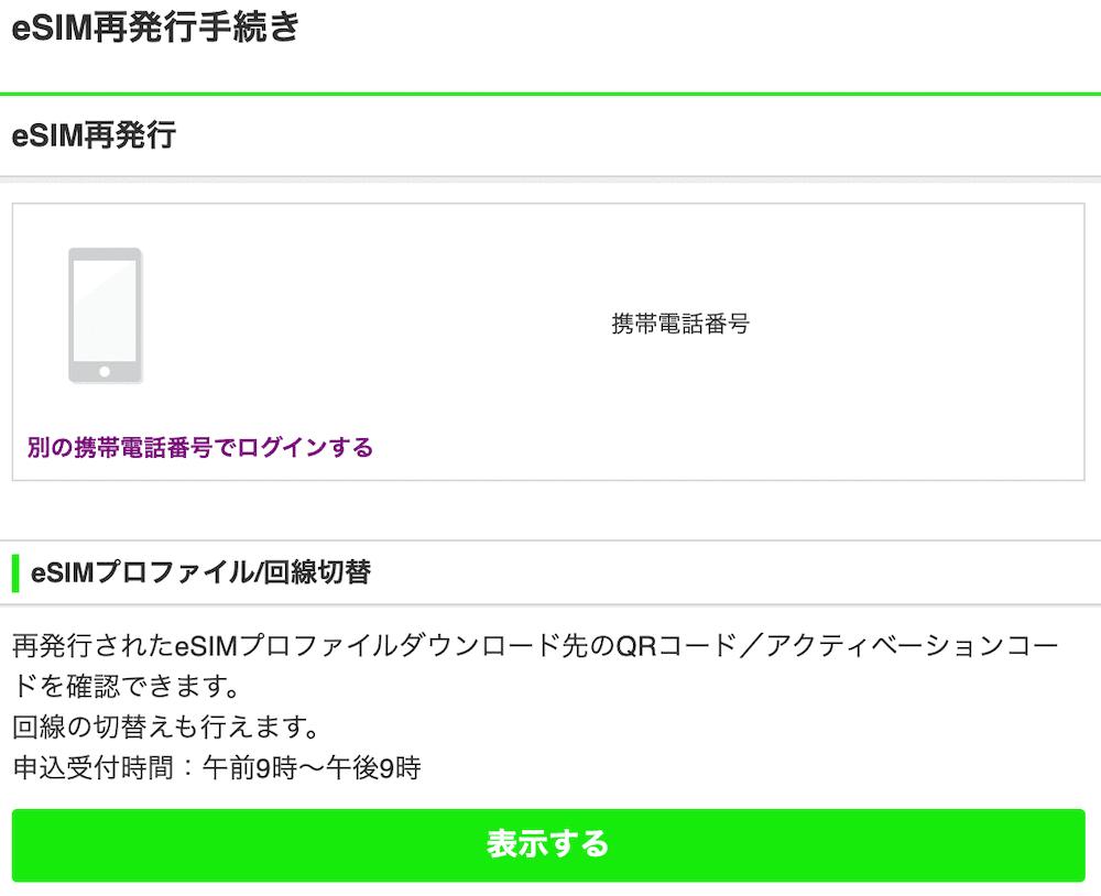 LINEMOのeSIM再発行の表示画面
