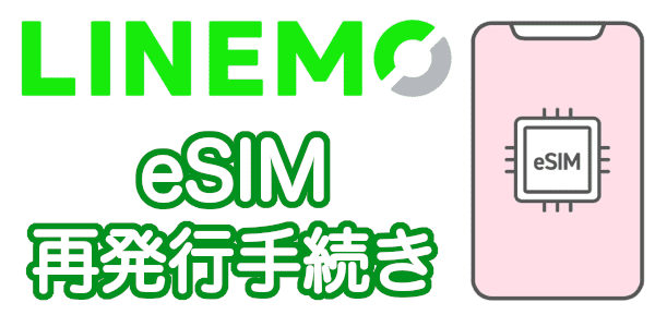 LINEMO(ラインモ)のeSIMの再発行