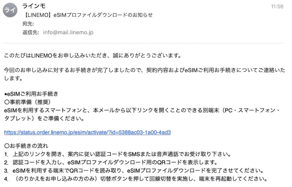 LINEMOのeSIMプロファイルダウンロードのメール