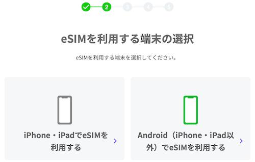 LINEMOのeSIM端末の選択