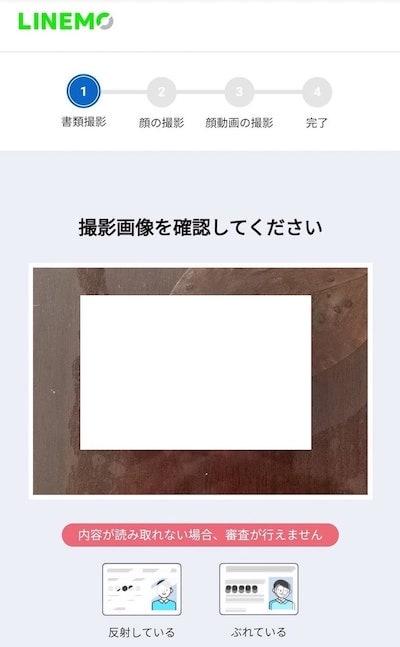 LINEMOの本人確認書類の撮影(正面)