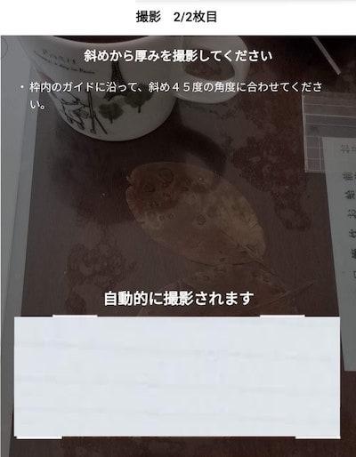 LINEMOの本人確認書類の撮影(斜め)