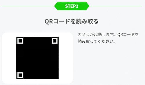 LINEMOのeSIMのQRコード