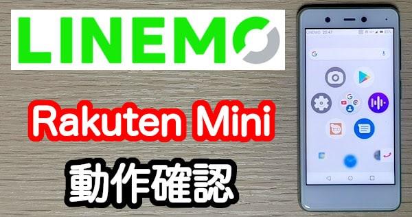 LINEMO(ラインモ)でRakuten Miniは使える