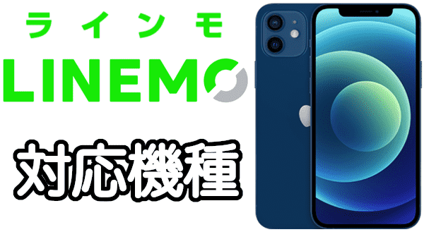 LINEMO(ラインモ)の対応機種