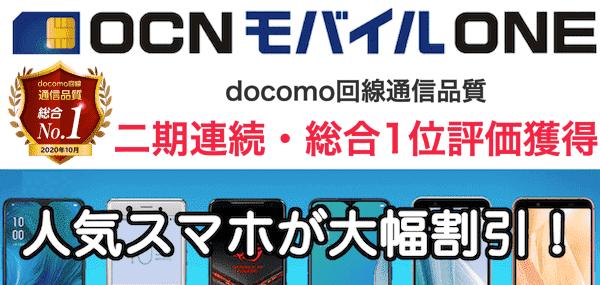OCNモバイルONEのデメリットとメリット