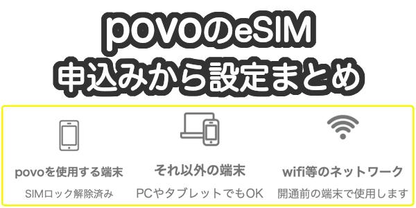 povoのeSIMの申込みと設定