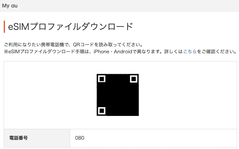 povoのeSIMプロファイルのダウンロード画像