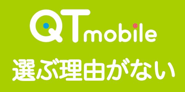 QTモバイルのデメリットとメリット