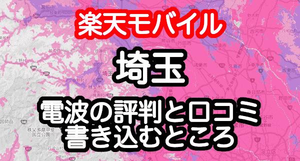 楽天モバイルの埼玉の電波と楽天回線エリアの評判