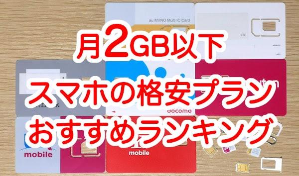 月2GB以下の格安SIMのおすすめランキング