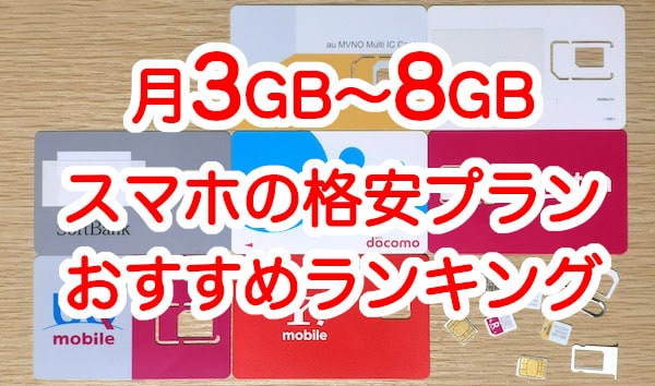 月2GB〜3GBの格安SIMのおすすめランキング