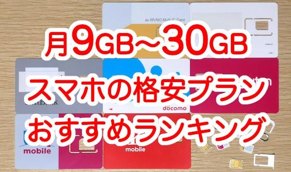月9GB〜30GBの格安SIMのおすすめランキング