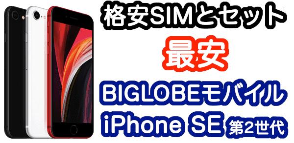 BIGLOBEモバイルでiPhone SE 第2世代が最安