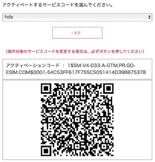 IIJmioのeSIMのQRコードのサンプル
