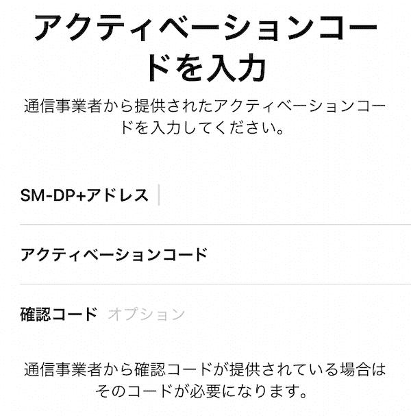 iPhoneのアクティベーションコードの入力画面