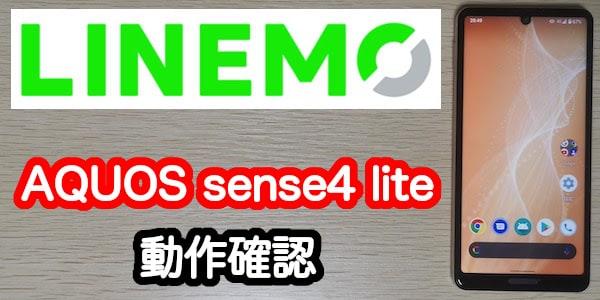 LINEMO(ラインモ)でAQUOS sense4 liteは使える