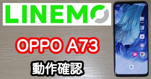 LINEMO(ラインモ)でOPPO A73は使える