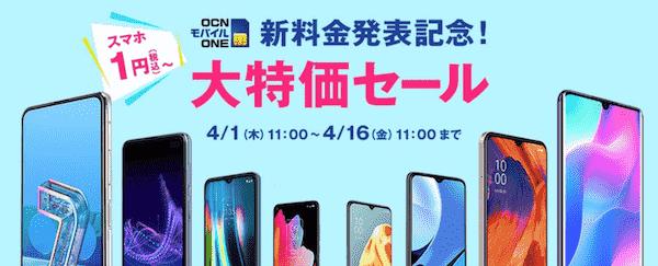 OCNモバイルONEの格安スマホのキャンペーン