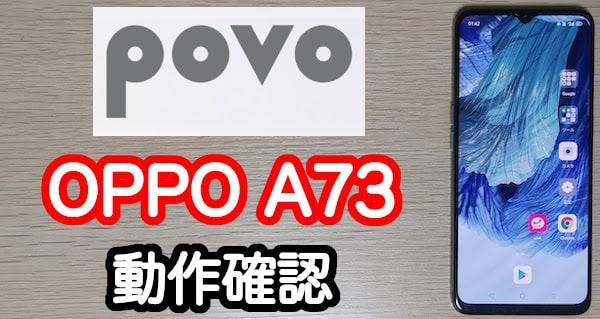povo(ポヴォ)でOPPO A73は使える