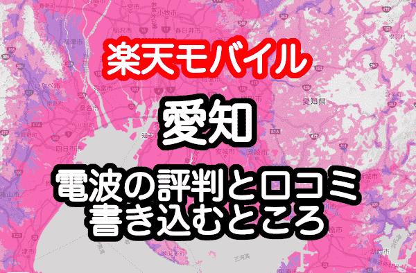 楽天モバイルの愛知(名古屋)の電波とエリアの評判